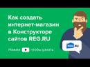 Как создать интернет-магазин в Конструкторе сайтов REG