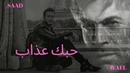 Saad Lamjarred Hobbak Azab سعد لمجرد حبك عذاب