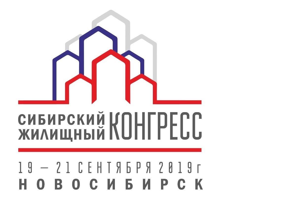 Афиша Сибирский Жилищный Конгресс