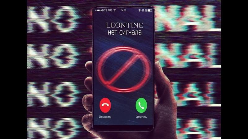 Leontine нет сигнала 2019