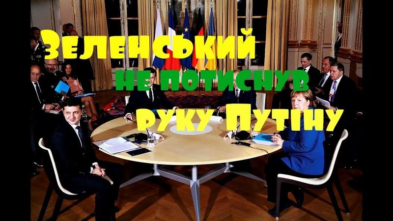 """Руку не потиснув Зеленський у Парижі вразив своїм вчинком дзвінкий ляпас"""" пропагандистам"""