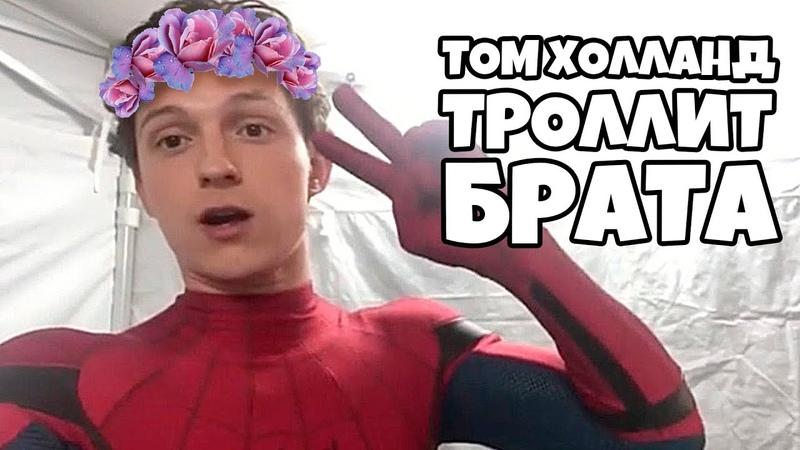 Том Холланд троллит брата (RUS VO)