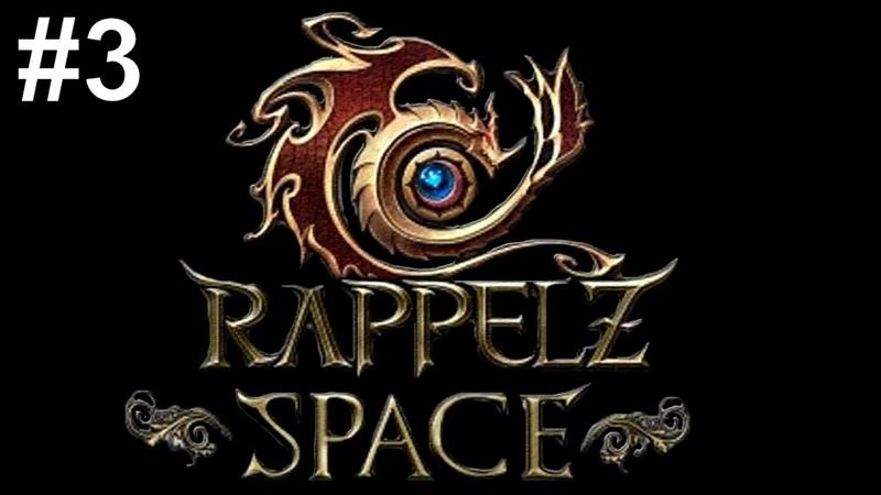 Rappelz Space Прохождение 3 Руины древнего города и ручение Тирана