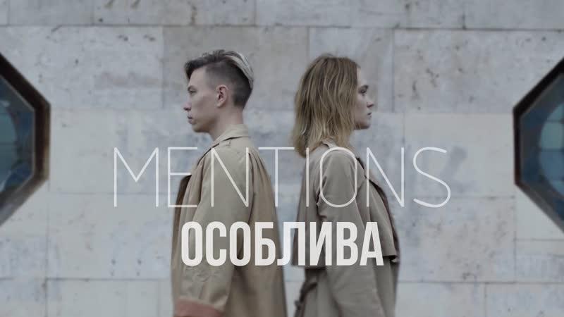 MENTIONS - Особлива (Премьера клипа 2020)