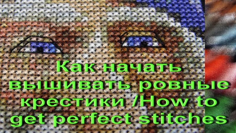 Как начать вышивать ровные крестики (часть 1)How to get perfect stitches (eng subs)