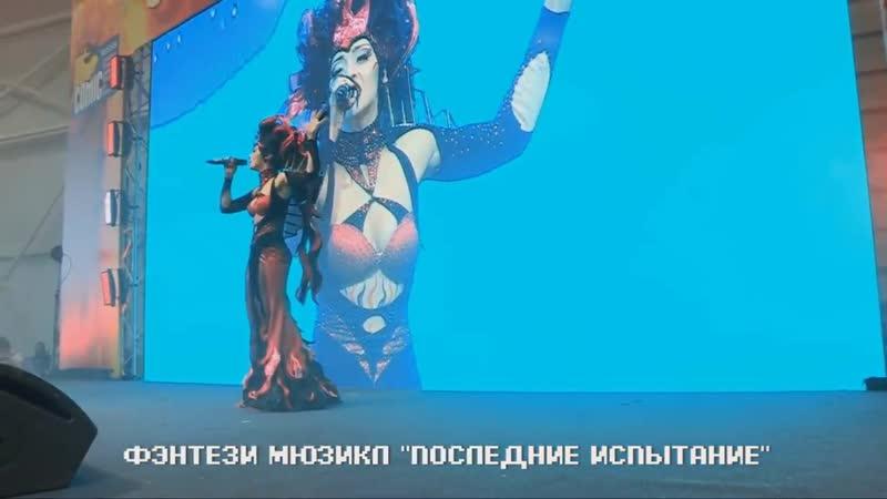 Мюзикл Последнее Испытание на Comic Con Russia 2018