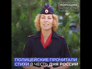 Полицейские прочитали стихи в честь Дня России