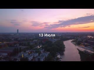 Вроцлав, 13 июля. TUSOVKA на корабле
