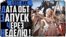 Lost Ark Даты ОБТ ОКТЯБРЬ ШОП и ограничения ГС