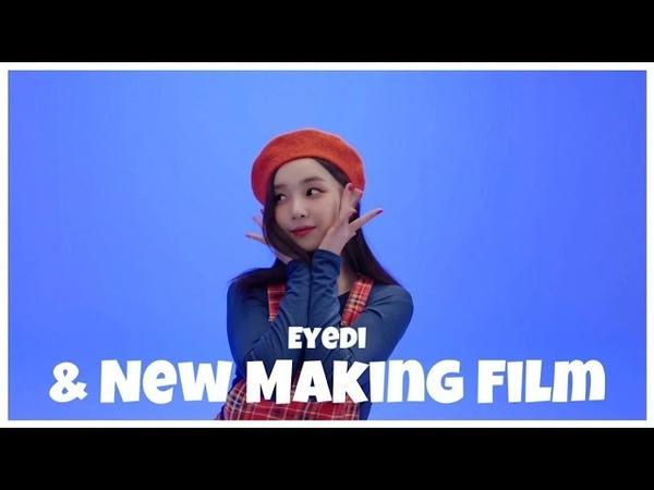 Eyedi(아이디) - New Making Film