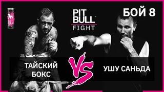 Тайский бокс VS Ушу Саньда | Pit Bull Fight 2019