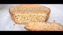 Хлеб из пророщенного зерна без муки Bread from sprouted grains without flour