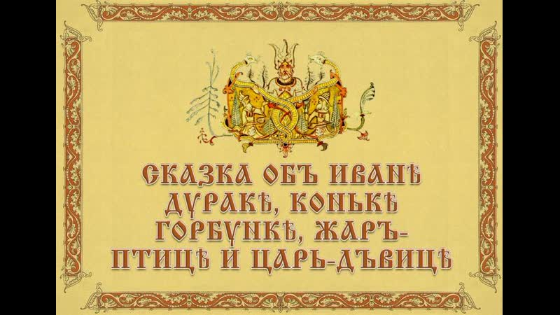 СКАЗКА ОБЪ ИВАНЕ ДУРАКЕ, КОНЬКЕ-ГОРБУНКЕ, ЖАРЪ-ПТИЦЕ И ЦАРЬ-ДЪВИЦЕ