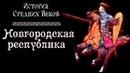 Новгородская республика. Господин Великий Новгород. (рус.) История средних веков