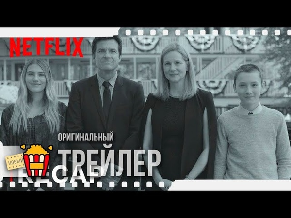 OZARK ОЗАРК Сезон 2 Трейлер 2017 Джейсон Бейтман Лора Линни Джулия Гарнер