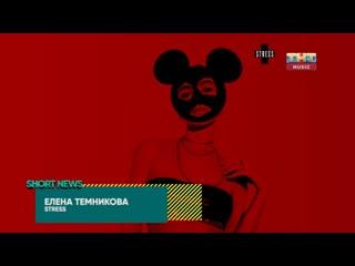 SHORT NEWS | РЕЛИЗЫ: Свежий трек Елены Темниковой, альбом группы Хлеб