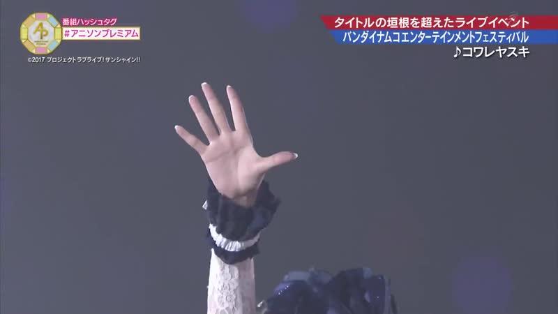 Выступление Guilty Kiss на «Bandai Namco Entertainment Festival!»