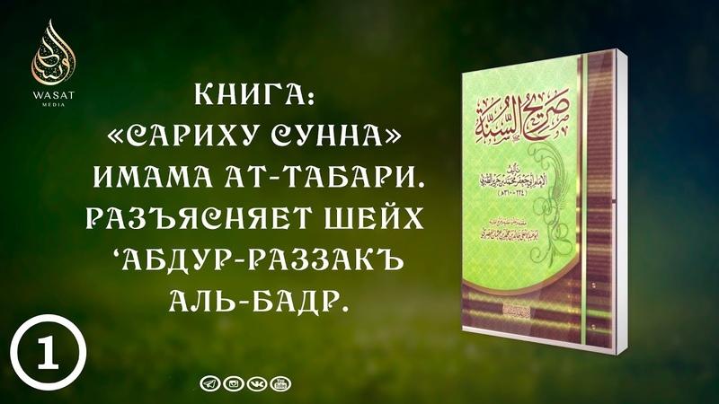 Ясная Сунна имама ибн Джарира ат Табари Часть 1 6 Шейх ′Абдур Раззакъ аль Бадр ᴴᴰ