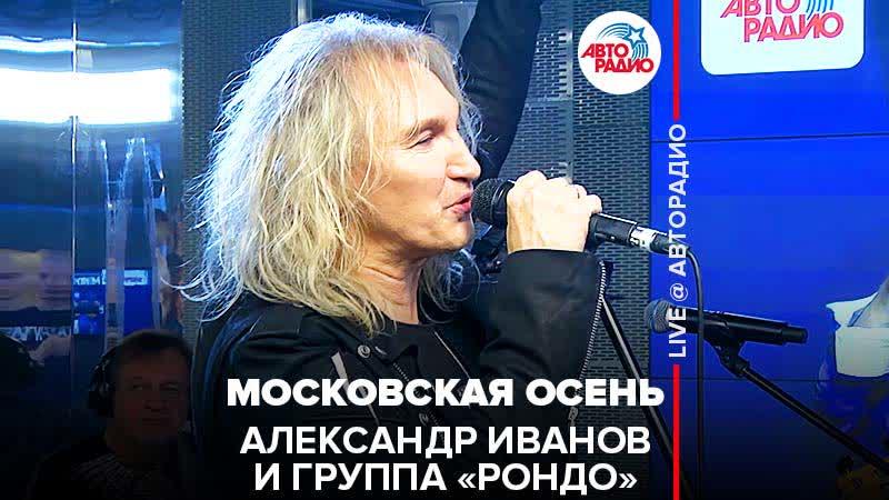 🅰️Александр Иванов группа «Рондо» - Московская Осень (LIVE @ Авторадио)