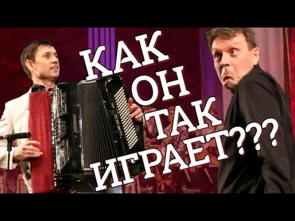 🔥Настоящий ВИРТУОЗ 🔥 Закрыл клавиатуру и КЛАССНО сыграл Карусель на аккордеоне