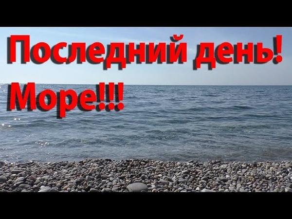 Конец пути. Приехали в Сочи. Море. Жара.