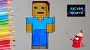 Как нарисовать СТИВА из майнкрафта по клеточкам 487 How easy it is to draw STEVE from minecraft