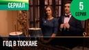 ▶️ Год в Тоскане 5 серия Мелодрама Фильмы и сериалы Русские мелодрамы