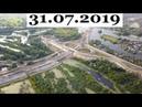 Фрунзенский мост в Самаре 31 ый день работ на ул Шоссейной