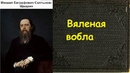 Михаил Салтыков Щедрин Вяленая вобла аудиокнига