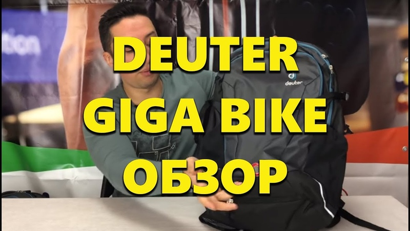 Обзор рюкзаков Deuter Giga Bike 2018 года.
