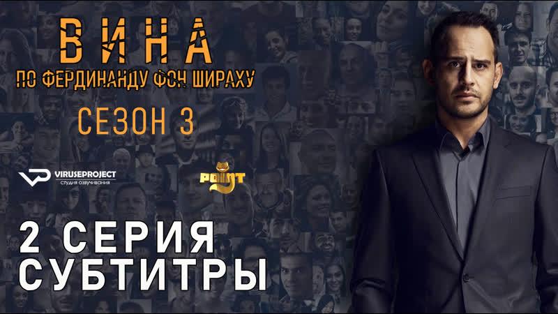 Вина по Фердинанду фон Шираху S03E02 из 04 субтитры