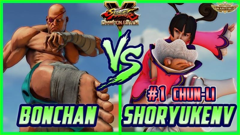 SFV CE ⚡ BONCHAN (Sagat) vs SHORYUKENV (Chun-Li) ⚡ Ranked Matches