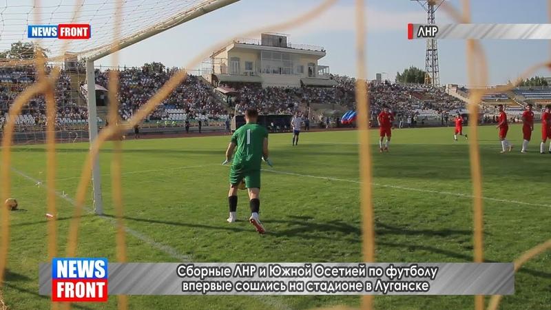 Сборные ЛНР и Южной Осетией по футболу впервые сошлись на стадионе в Луганске