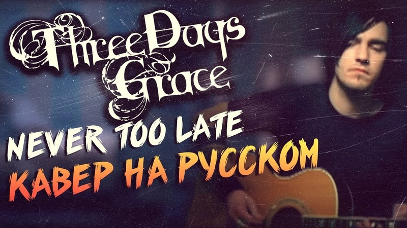 Three Days Grace - Never Too Late Перевод (Cover | Кавер На Русском) (by Foxy Tail🦊)