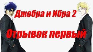 ДЖОБРА И ИБРА 2 отрывок 1 - Кавказский футбол - ДжоДжо Jojo