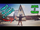 Удалённое видео 3. Что происходит на даче зимой? Собака Елка чуть не замерзла.