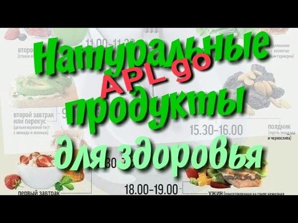 L APL go l Натуральные продукты для здоровья l