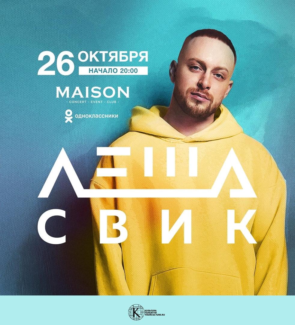 ЛЕША СВИК | MAISON