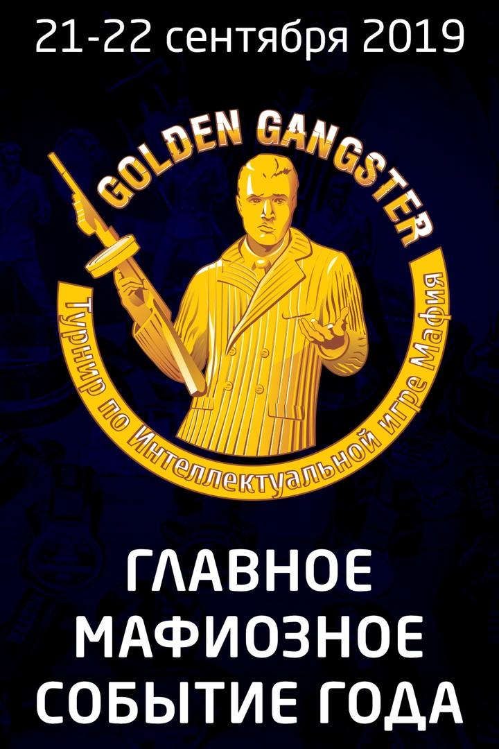 "Афиша Международный Турнир ""GOLDEN GANGSTER 2019"""