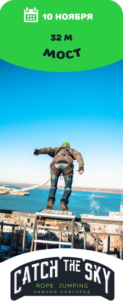 Афиша Нижний Новгород Прыжки с моста в Нижнем Новгороде 10 ноября