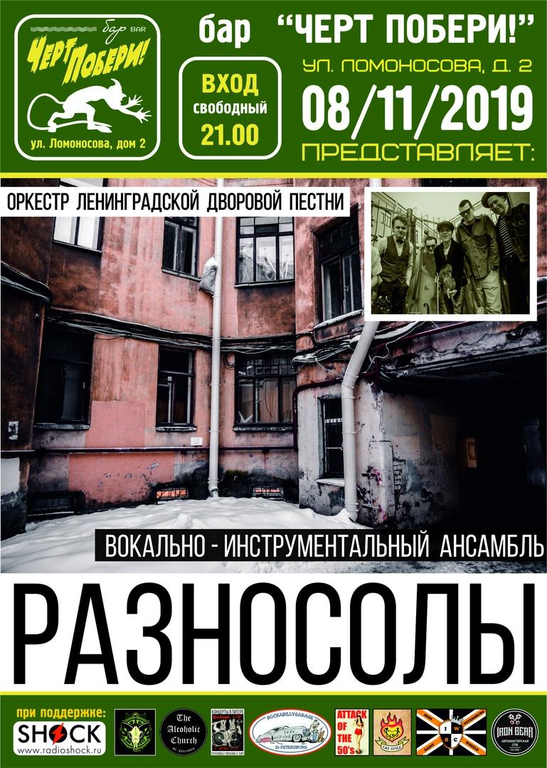 """08.11 Разносолы в ретро-баре """"ЧП!"""" Вход свободный!!!"""