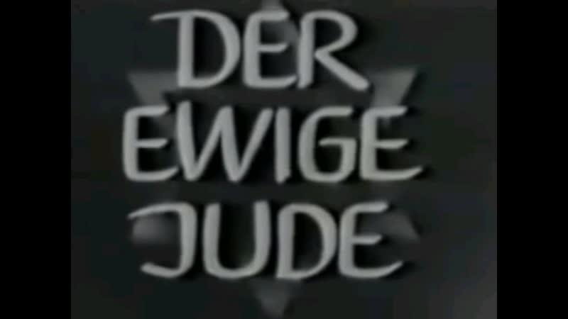 Ричард Вагнер однажды сказал что жиды это сила зла которые способствуют гноению человека Домашняя жизнь Вечный жид