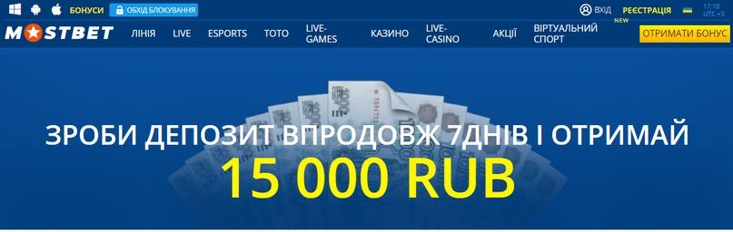 Вокруг света с Gambling.pro (Украина), изображение №3