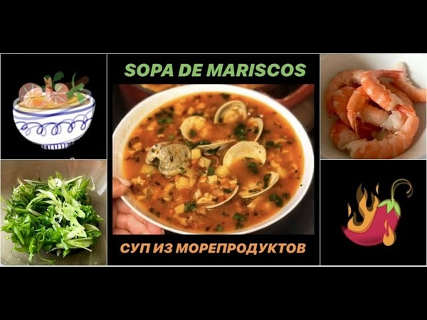 Суп из морепродуктов по мексикански Sopa de mariscos mexicana