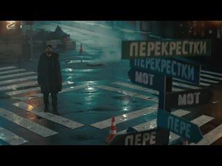 Премьера клипа! Мот - Перекрестки ()