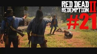 Как найти Трелони ★ RED DEAD REDEMPTION 2 #21