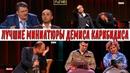 COMEDY CLUB Самые Лучшие Миниатюры на Камеди Клаб с Демис Карибидисом HD
