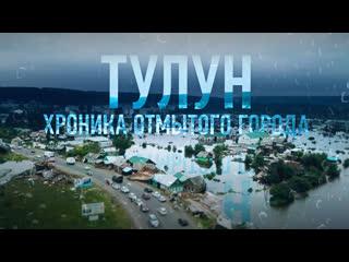 Вся правда о наводнении в Тулуне. Отчаяние людей. Что дальше