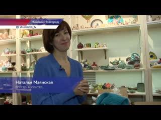 Благотворительный день добра проходит в Нижнем Новгороде 25 ноября