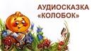 Аудиосказка Колобок озв. Кошкарова Л.А. для детей. Слушать аудио сказку онлайн бесплатно